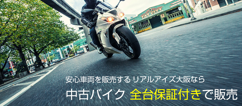 中古バイク保証