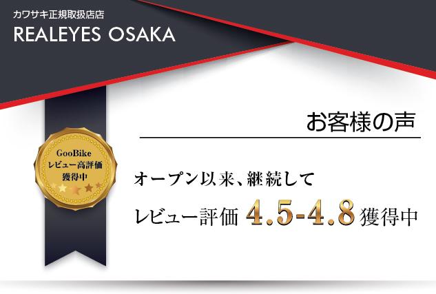 リアルアイズ大阪評判