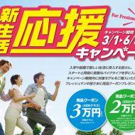 カワサキ新生活応援キャンペーン