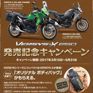 VERSYS-X250発売記念キャンペーン