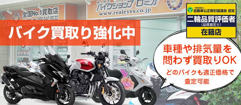 バイク買取り強化中