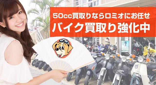 50cc買取り