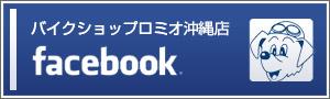 沖縄店フェイスブック
